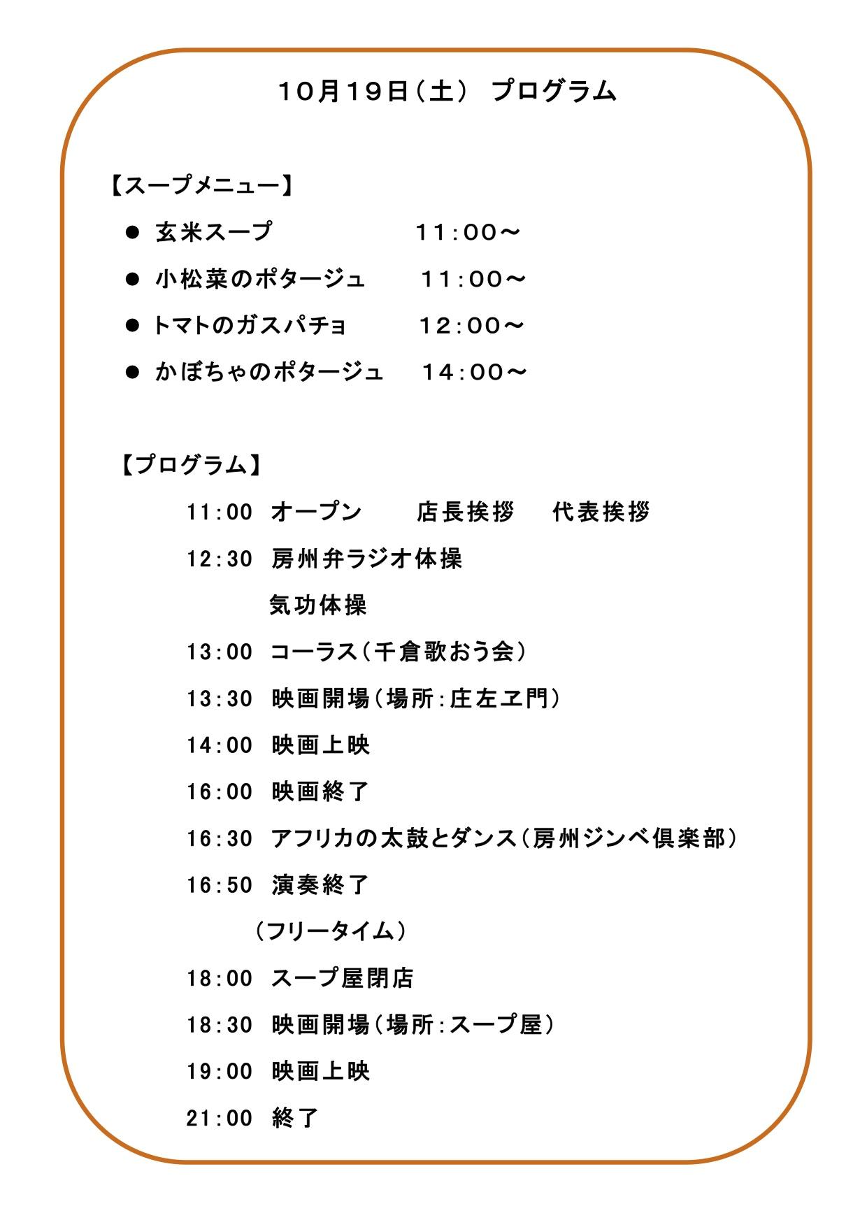 オープンイベントプログラム