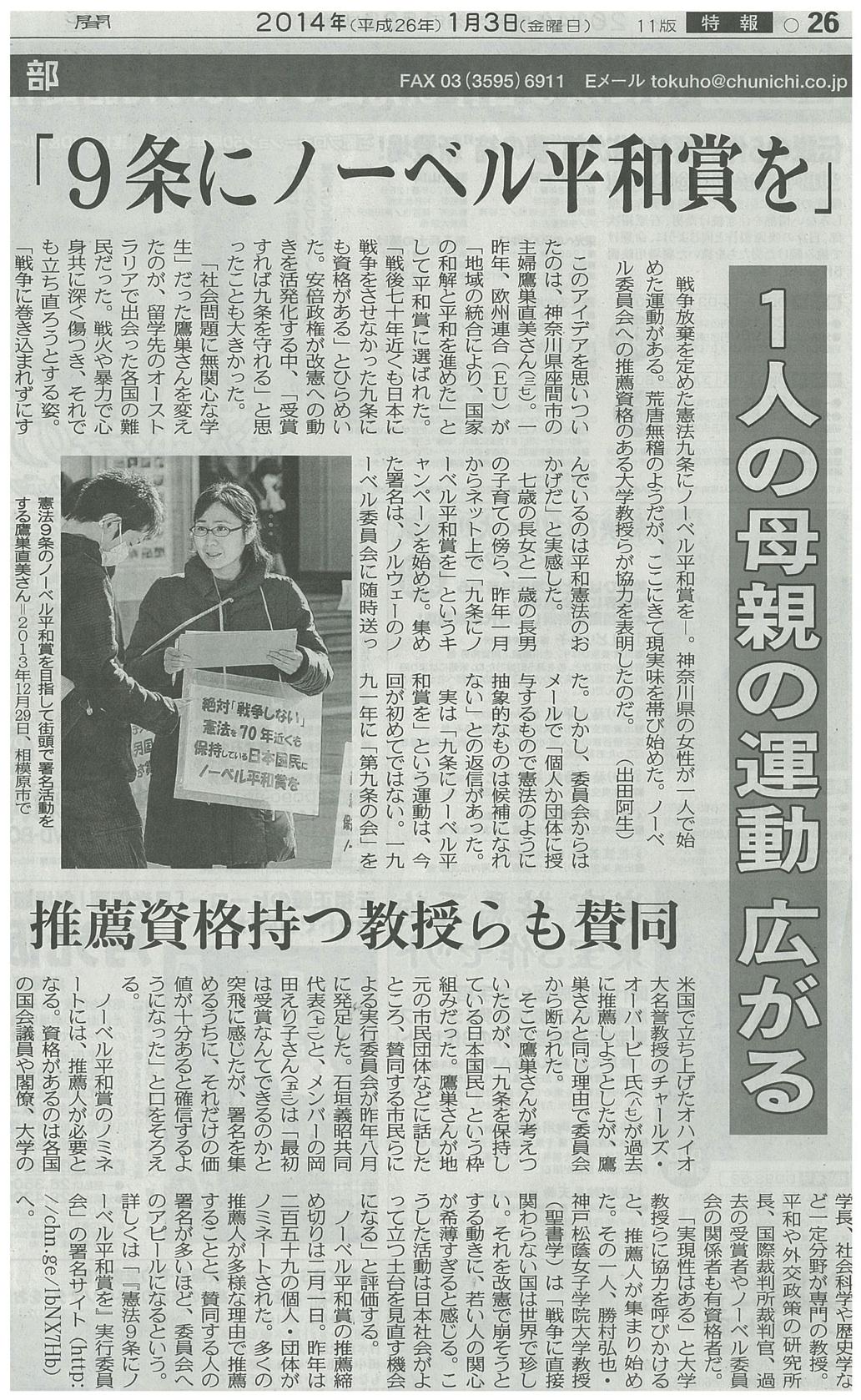 九条の日本国民に平和賞を