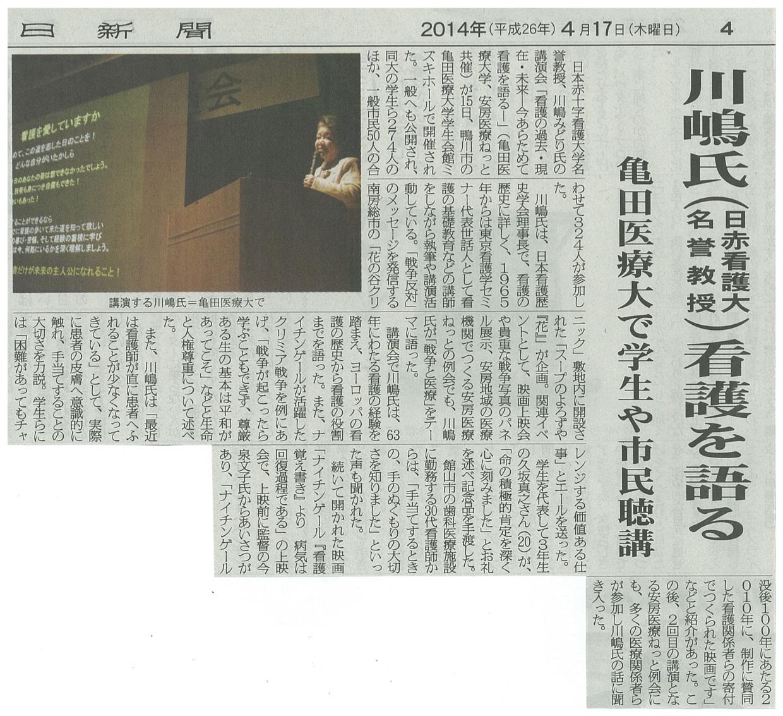 2014.4.15講演会記事