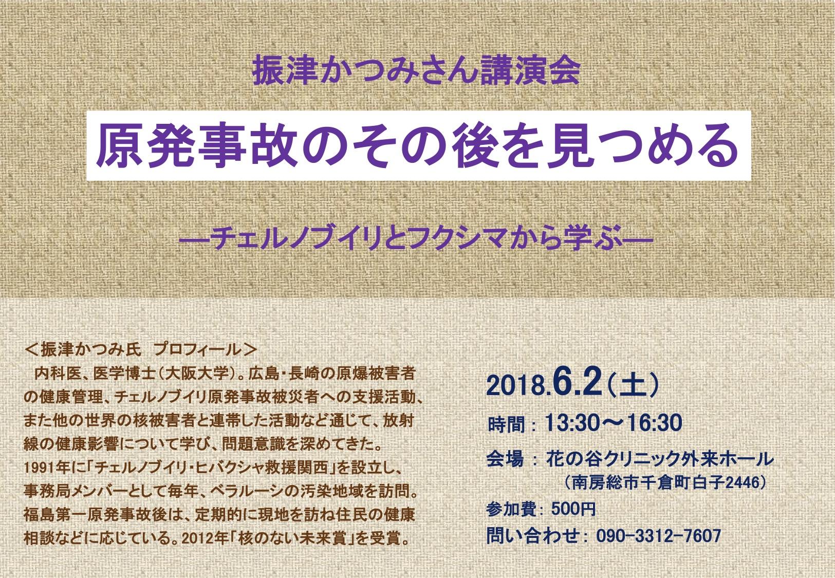 2018.6.2振津先生講演会