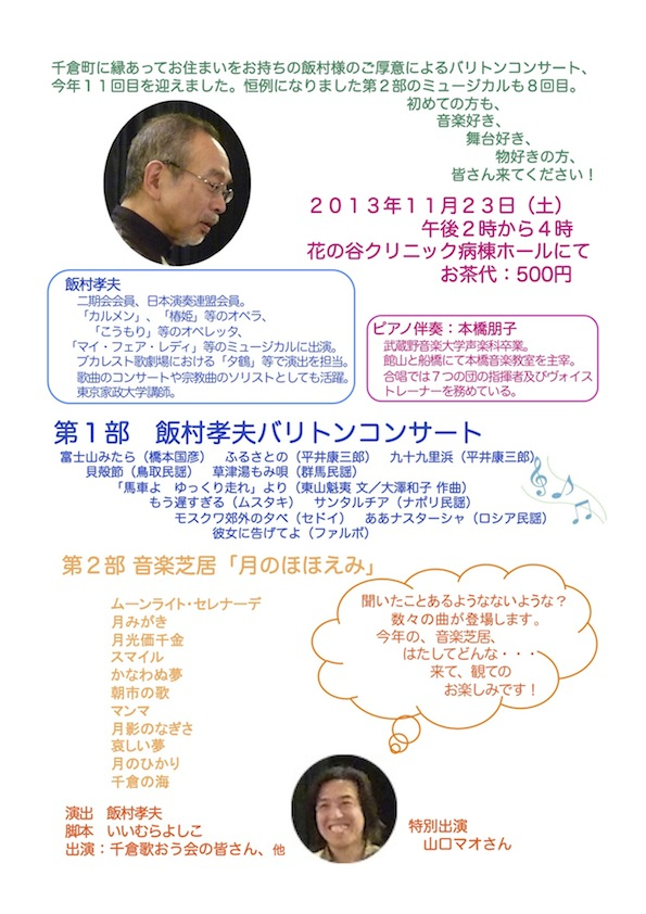 2013飯村孝夫コンサート