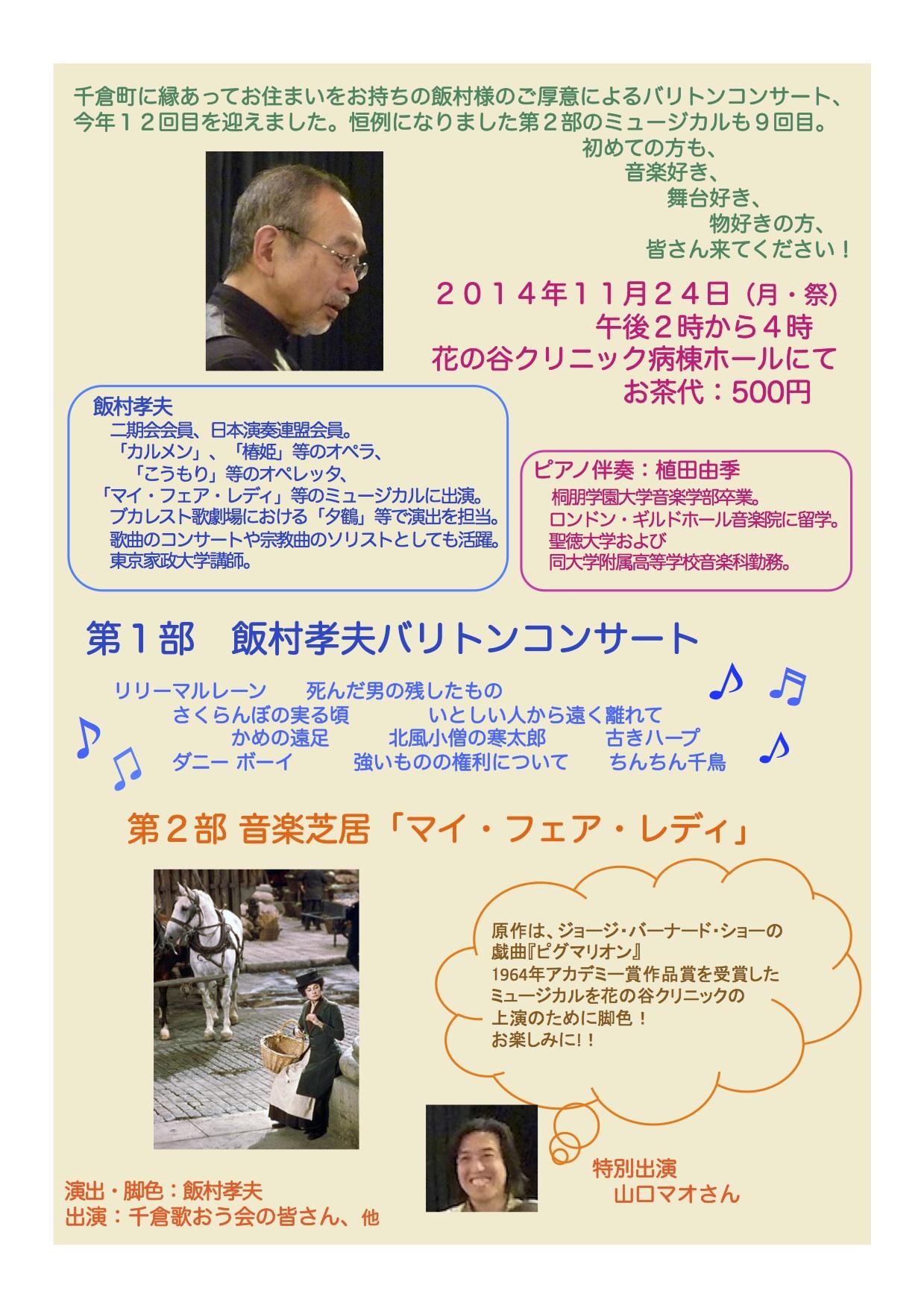 2014飯村さんコンサート