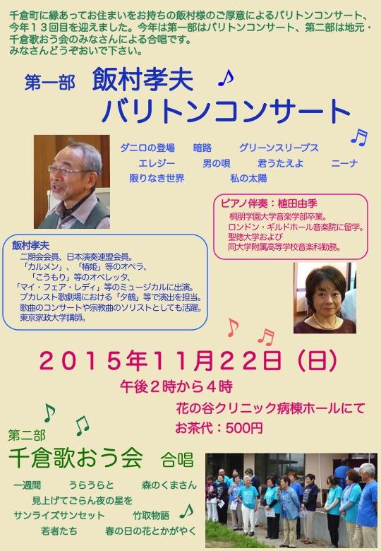 2015飯村さんコンサート