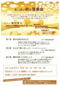 2019.9.15音楽会