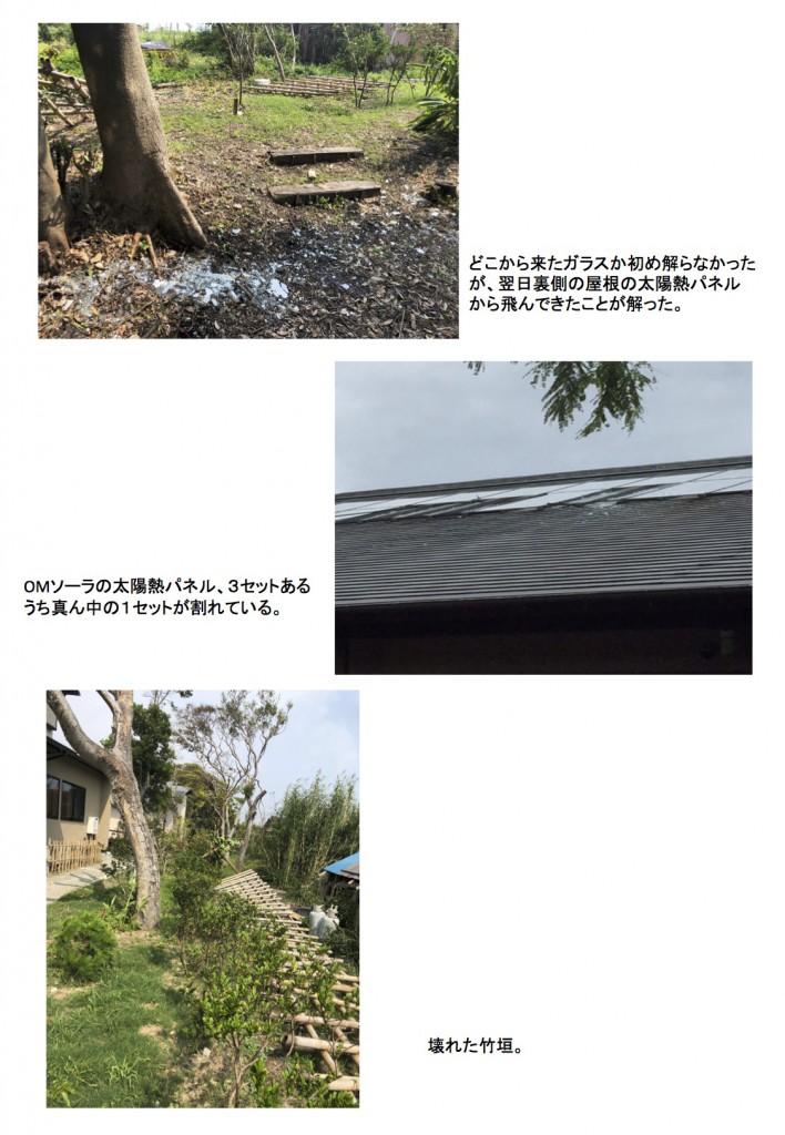 2019台風15号-2