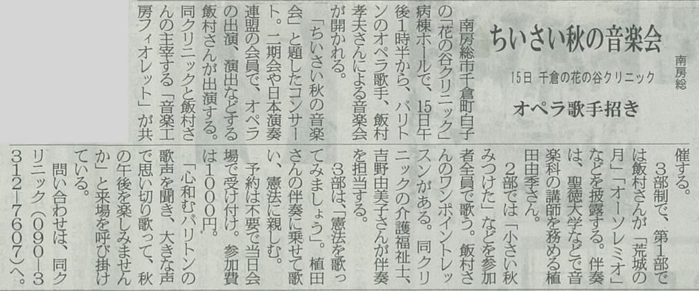 2019.9.15音楽会(房日)